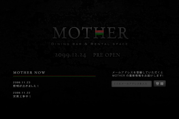 MOTHER day teaser
