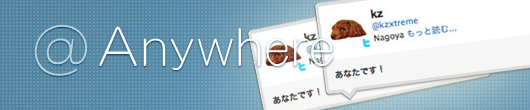Twitter@Anywhereの使い方WordPress編